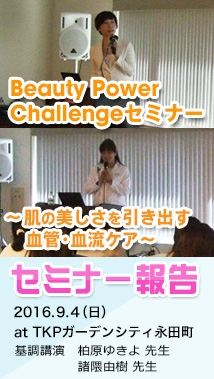 Beauty Power Challengeセミナー報告